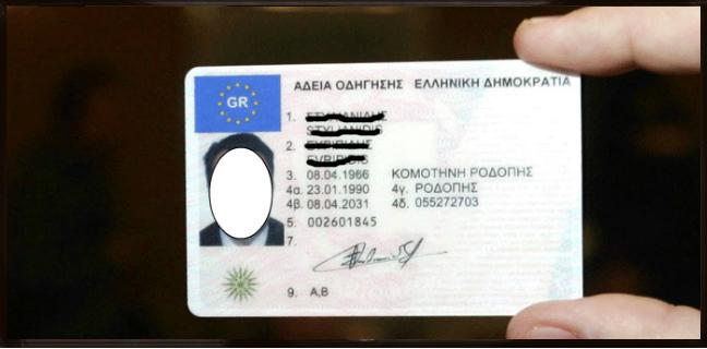 Έκδοση άδειας οδήγησης κατηγορίας Β